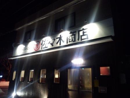 佐々木商店130109
