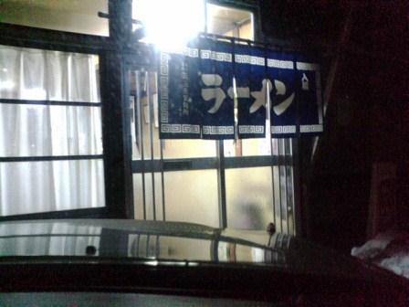 三栄軒12301