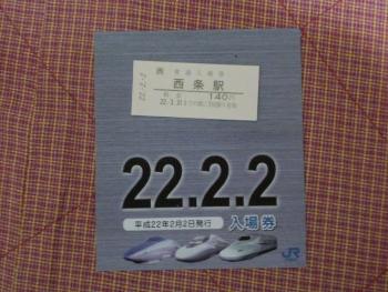 20100203205552.jpg