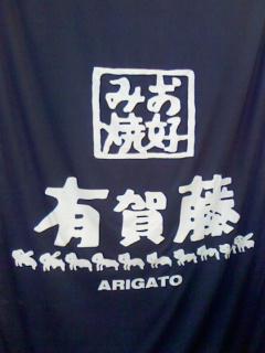 有藤さんのお店