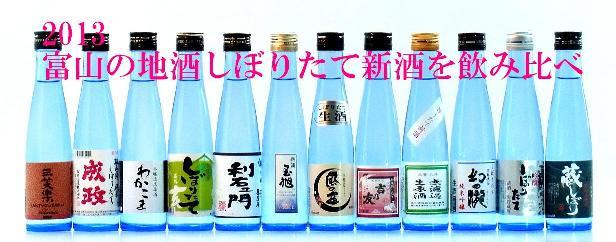 2013新酒飲み比べ