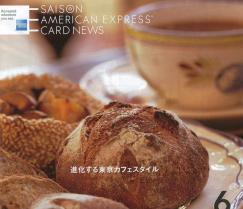 セゾンカード会報誌表紙