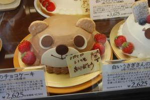 くまさんのチョコケーキ父の日