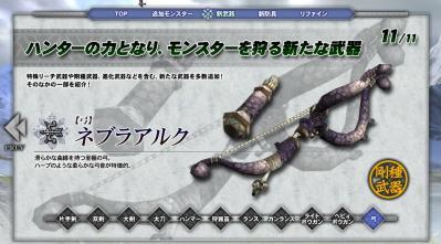 新武器11
