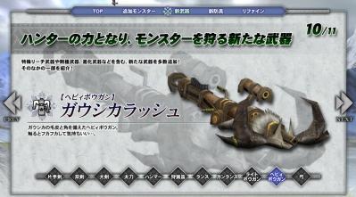 新武器10