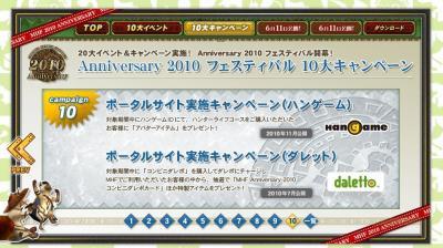 10大キャンペーン10