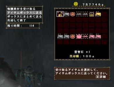 雷管石(゚д゚)ウマー