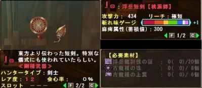 浮岳短剣【桃源卿】