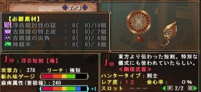 浮岳短剣【椿】
