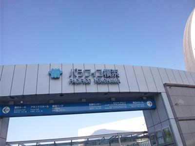 パシヒィコ横浜♪