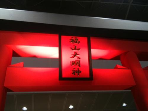 福山大明神・1
