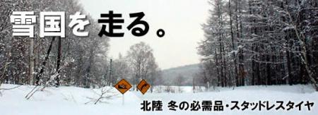 冬の必需品スタッドレスタイヤ