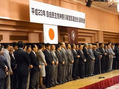 平成23年度自民党神奈川支部連合総会04