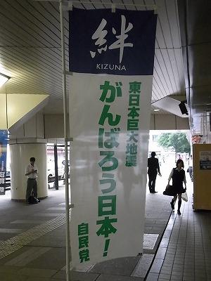 20110610駅頭