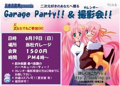 兄弟自動車GarageParty20110619