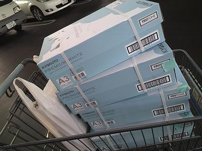 20111109コピー用紙購入