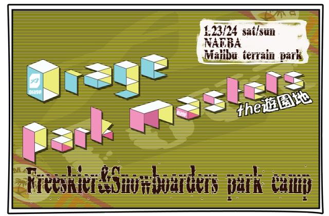 orageparkmasters.jpg