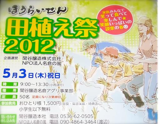 田植え祭り2012