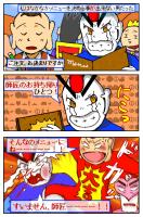 元ネタはサントリー「ビタミンウォーター」CMより。岡田将生と楽しんごのレストランでのやり取りだが…。