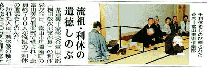 お茶会北日本