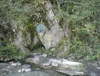 ウエストン碑