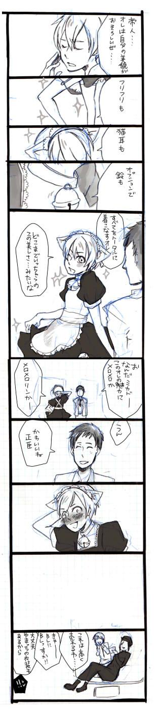 DRRR!4.jpg