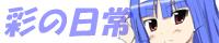 彩の日常バナー(沙羅e)