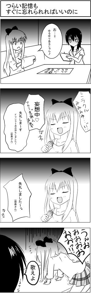 京子&結衣4コマ