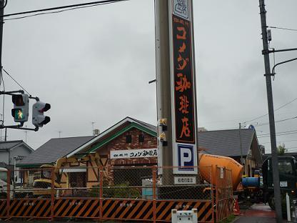 2009_1111戸田別館 0038