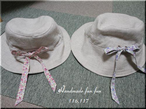funfun 116,117帽子表