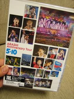 anniversary tour 5x10
