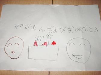 present illust