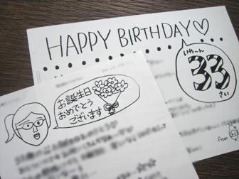 birthday fax