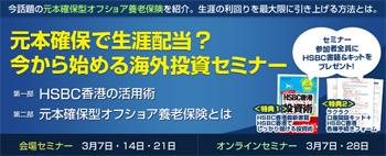 seminar_yourou_hsbc_title_20120304062532.jpg