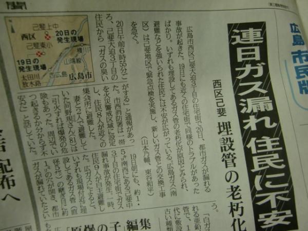 1月21日新聞に