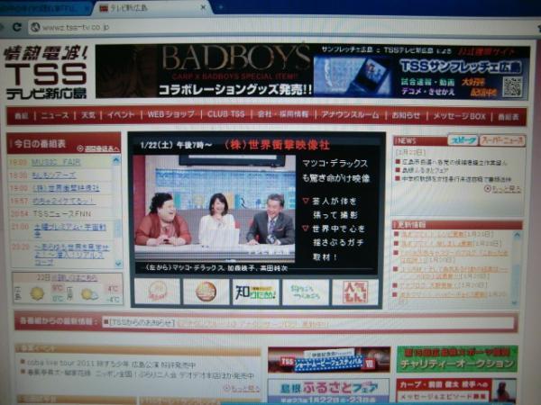 1月24日TSSのホームページ