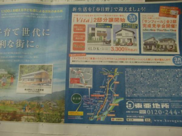 2月2日春日野新聞掲載