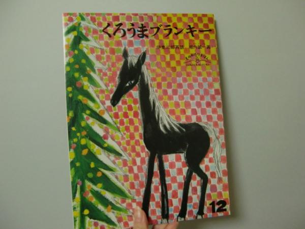 2月2日子供の絵本