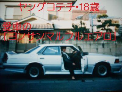 コテチ十代④ - コピー