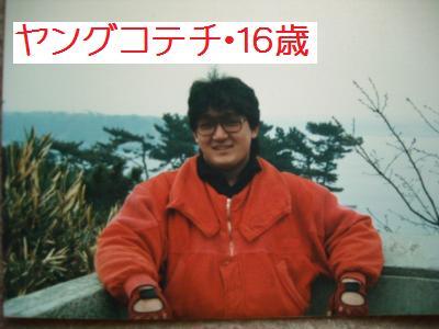 コテチ十代② - コピー