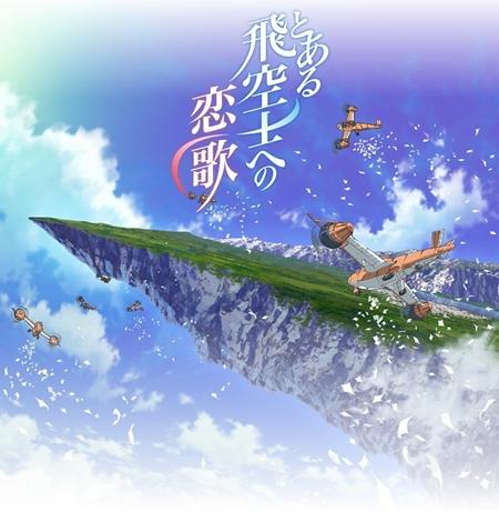 とある飛空士への恋歌01
