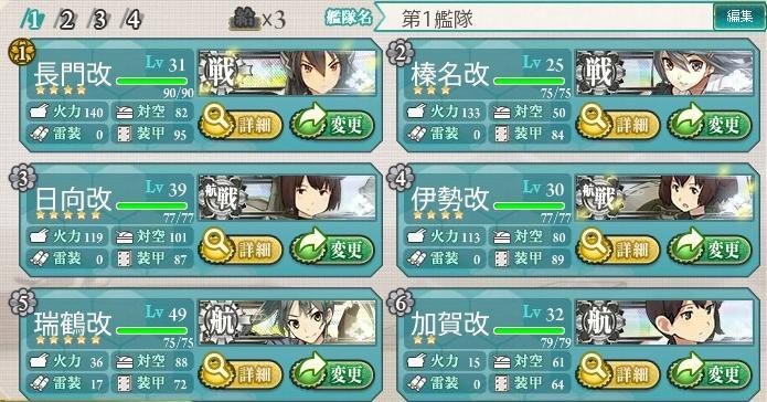 『艦これ』2-4攻略スタメン
