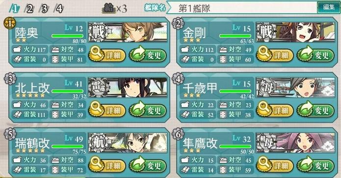 『艦これ』1-4攻略スタメン