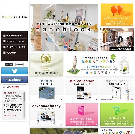 nanoblock_hp.jpg