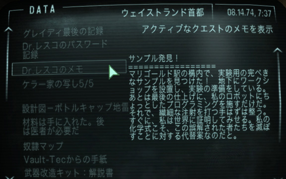 fo3_font_hirakaku3.jpg
