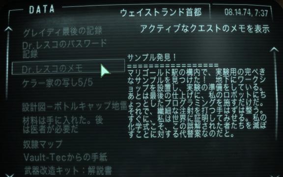 fo3_font_hirakaku4.jpg