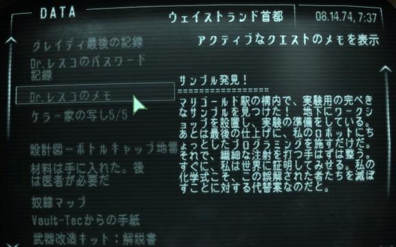 fo3_font_sakae.jpg