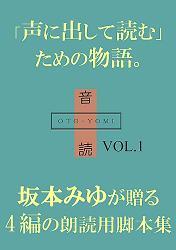 音読ポスターブログ用