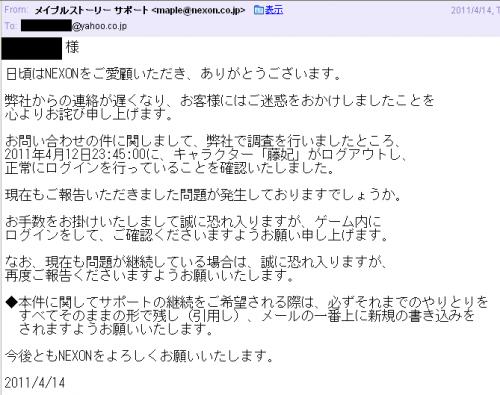 問い合わせメール3