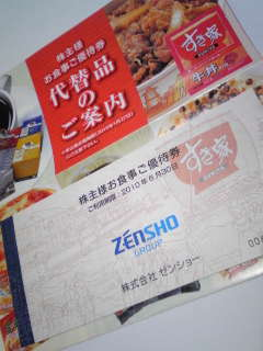 yutai-zensyo1.jpg